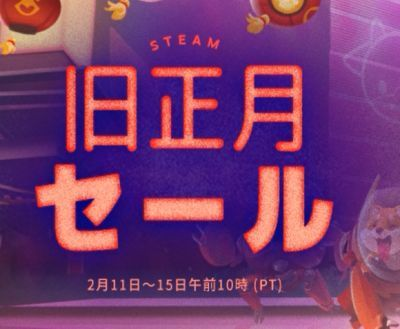 steam202101bb.jpg