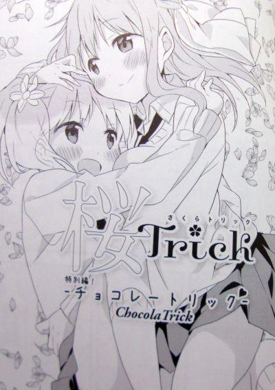 trickcm4_12.jpg